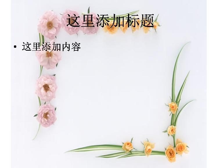 ppt可爱花边