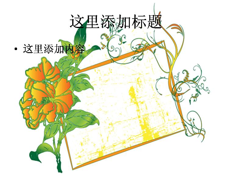 花朵边框图片模板免费下载