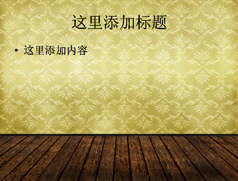 花纹壁纸与木地板ppt素材模板免费下载