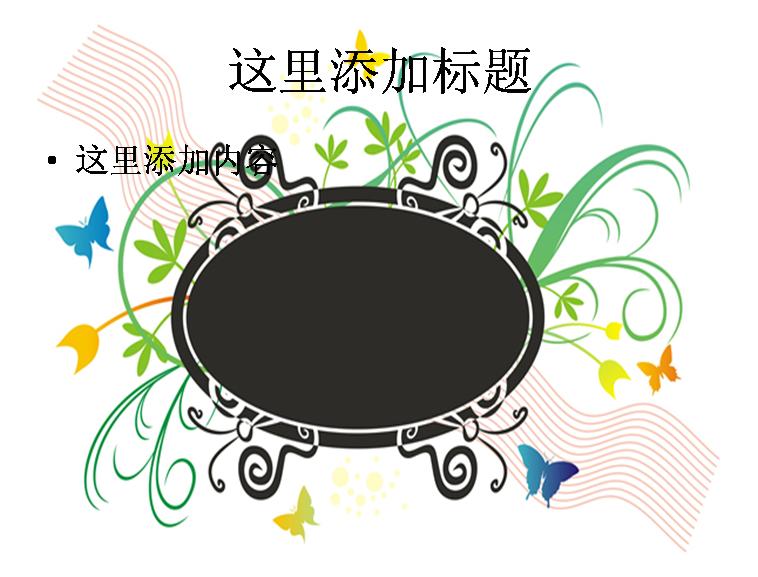 花纹椭圆形相框图片模板免费下载