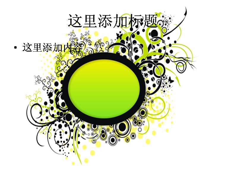 花纹椭圆形边框图片模板免费下载