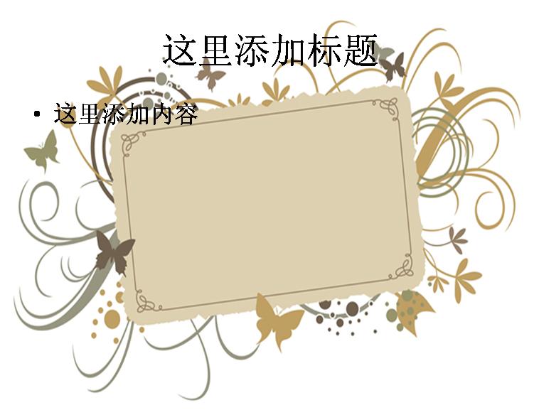 花纹边框ppt素材模板免费下载