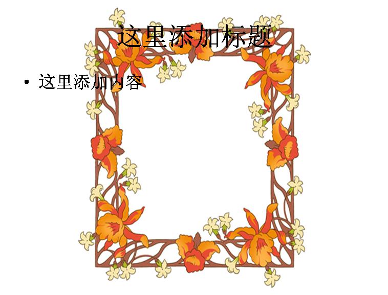 花纹边框素材图片模板免费下载