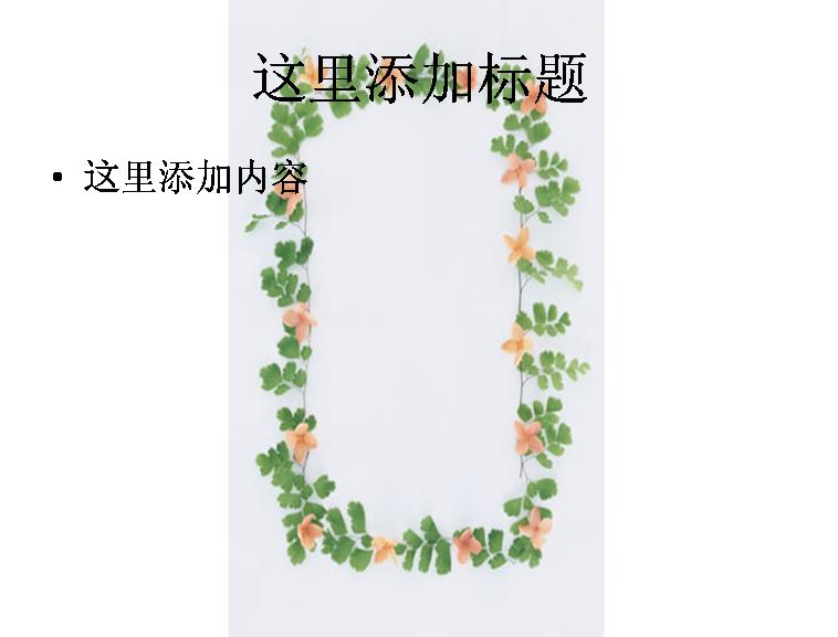 花草植物边框图片模板免费下载