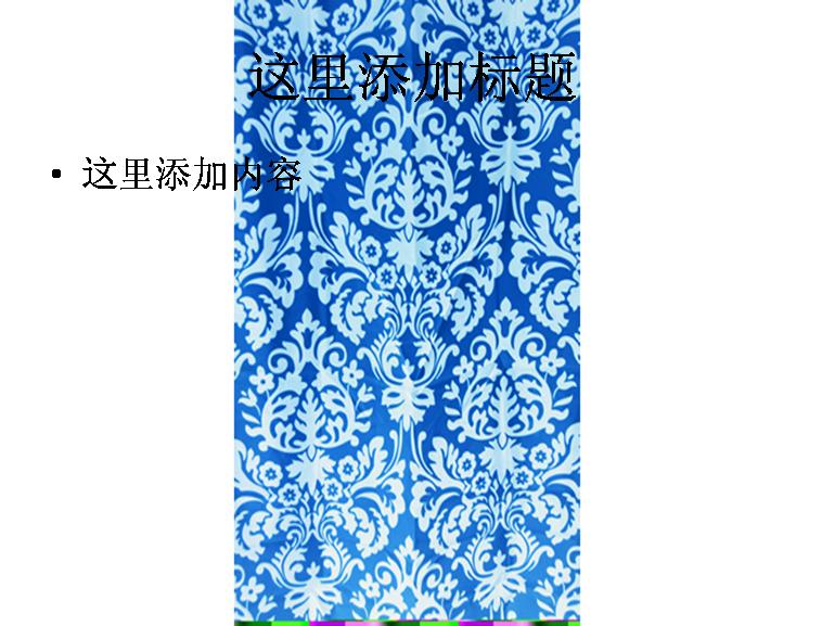 蓝白花纹ppt背景模板免费下载