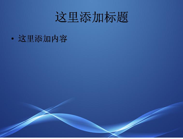 蓝色光线ppt背景模板免费下载