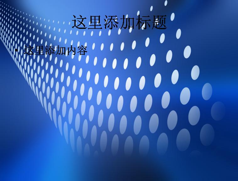 蓝色底纹白色圆点背景ppt素材模板免费下载