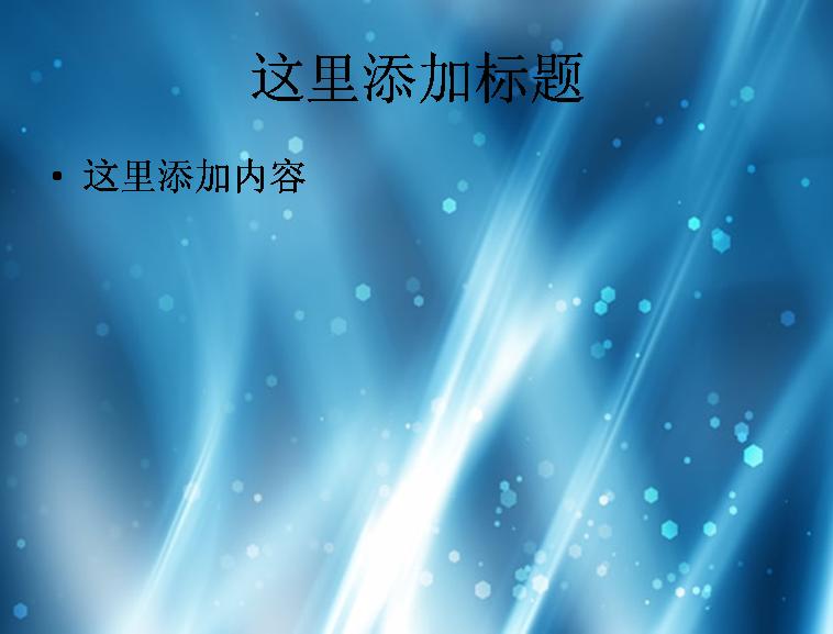 蓝色梦幻光点ppt背景模板免费下载