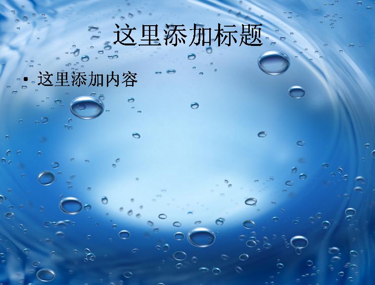 蓝色的水ppt素材模板免费下载