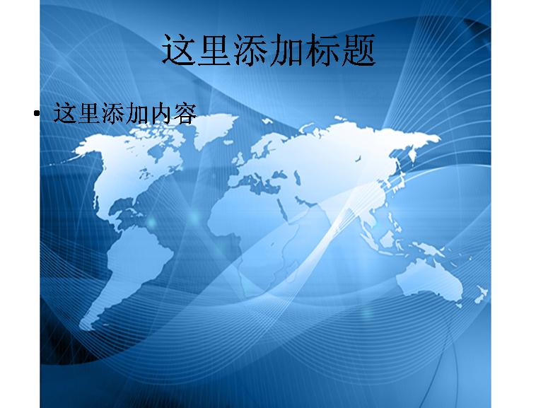 蓝色线光地图ppt背景模板免费下载_74125- wps在线模板