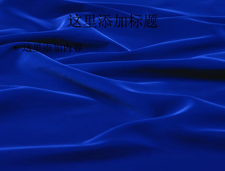 蓝色绒布图片模板免费下载