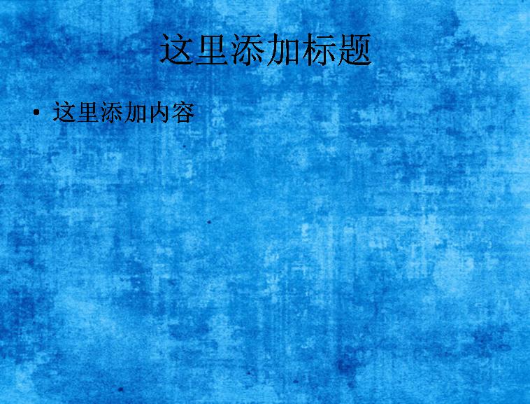 蓝色背景ppt素材模板免费下载