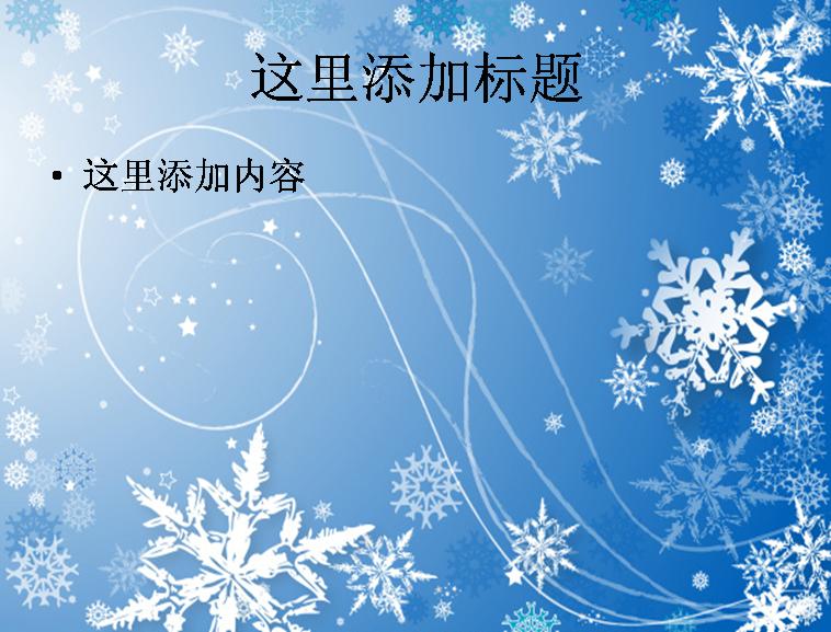 蓝色雪花ppt背景模板免费下载_74142- wps在线模板