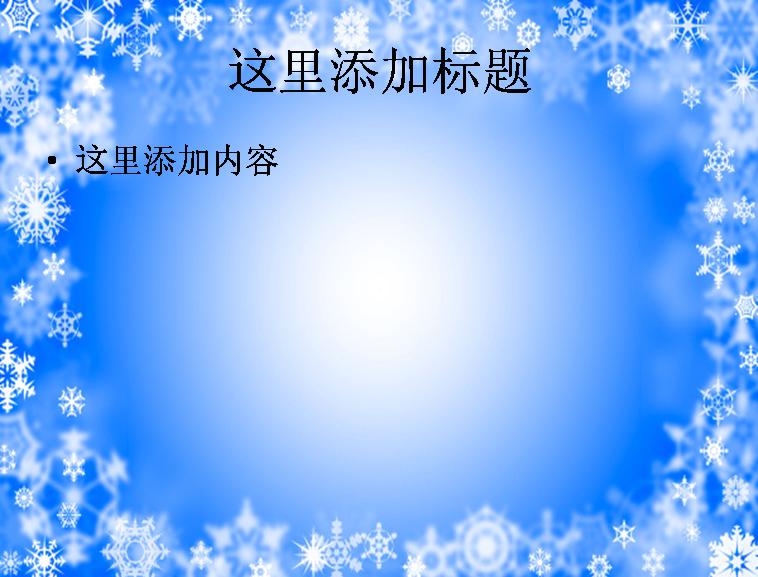 蓝色雪花背景ppt素材模板免费下载