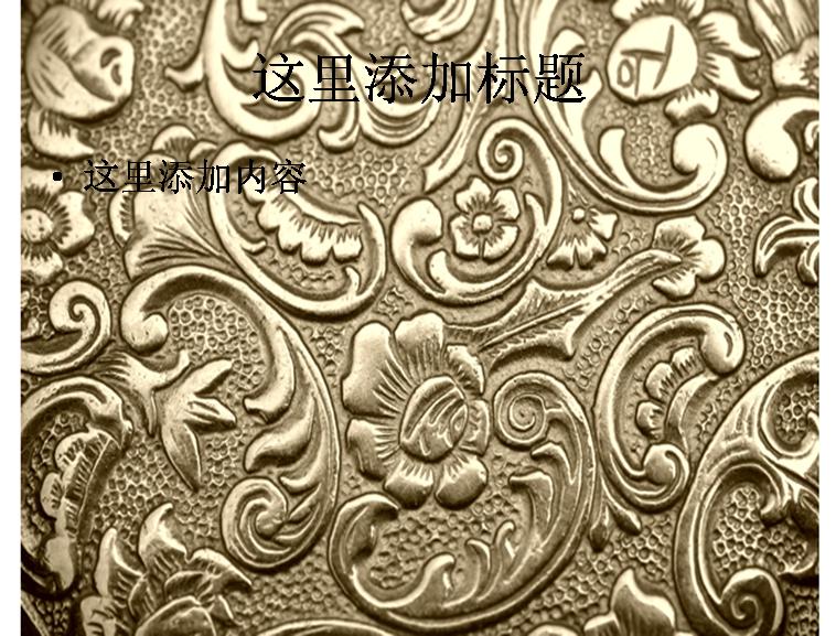 金属欧式花纹浮雕图片模板免费下载