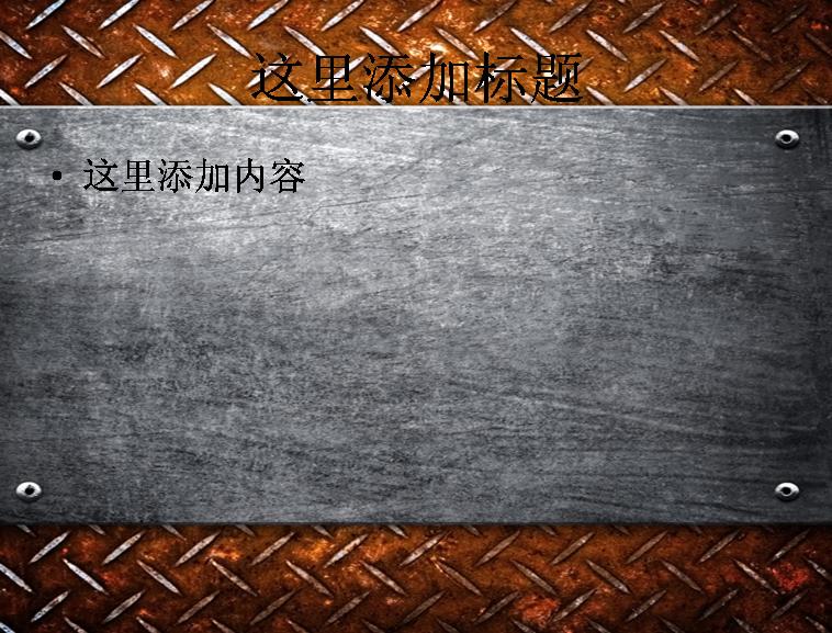 金属钢板ppt素材-12ppt背景