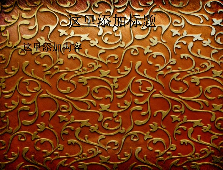 金色浮雕花纹ppt背景模板免费下载