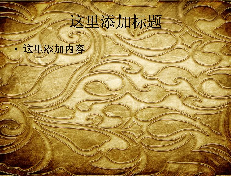 金色花纹镂刻ppt背景模板免费下载