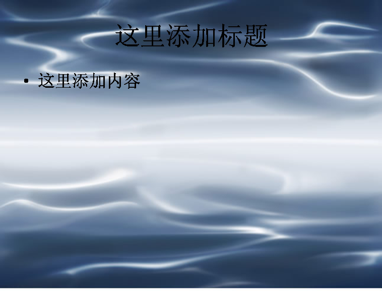 银光ppt背景模板免费下载