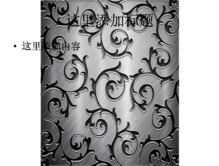 雕刻金属花纹ppt背景模板免费下载