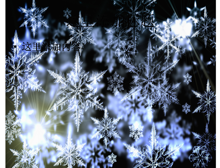 雪花底纹素材图片