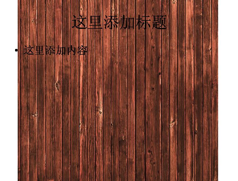 高清木板图片模板免费下载