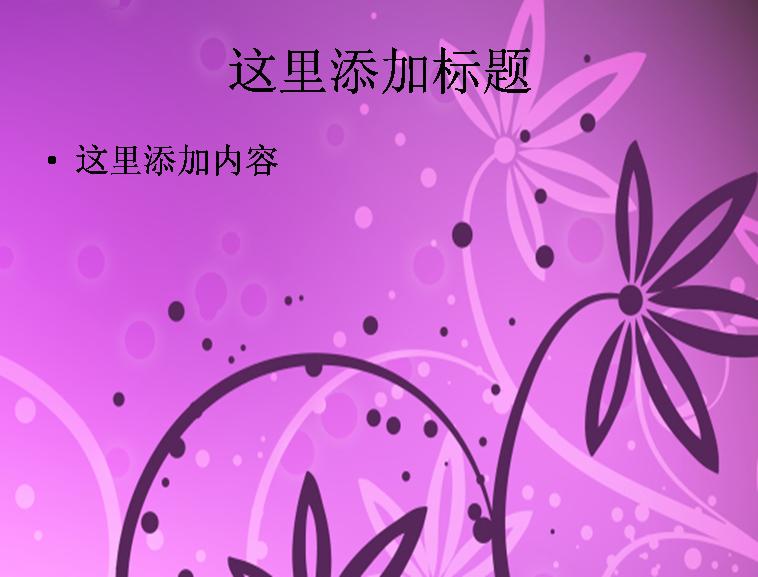 高清紫色花纹ppt背景模板免费下载_74479- wps在线模板