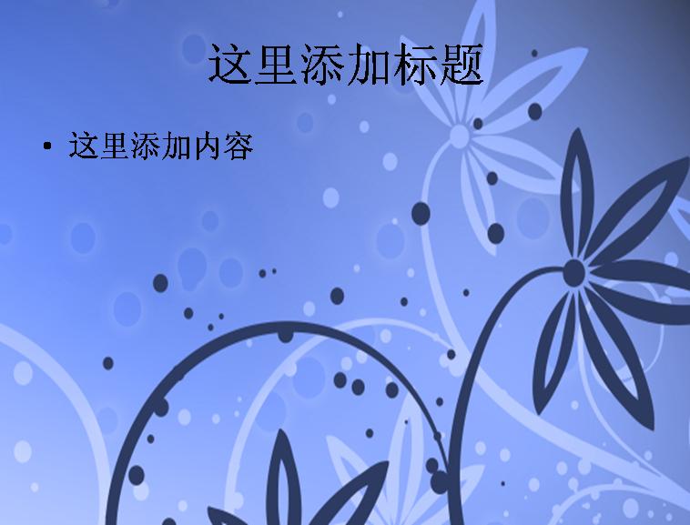 高清蓝色花纹ppt背景模板免费下载
