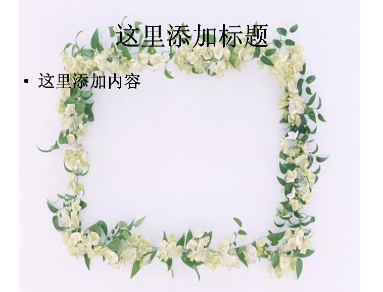 鲜花边框图片模板免费下载