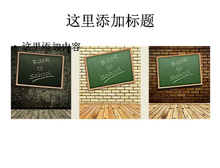 黑板ppt素材模板免费下载; 黑板ppt素材; 卡通黑板幻灯片背景图片下图片