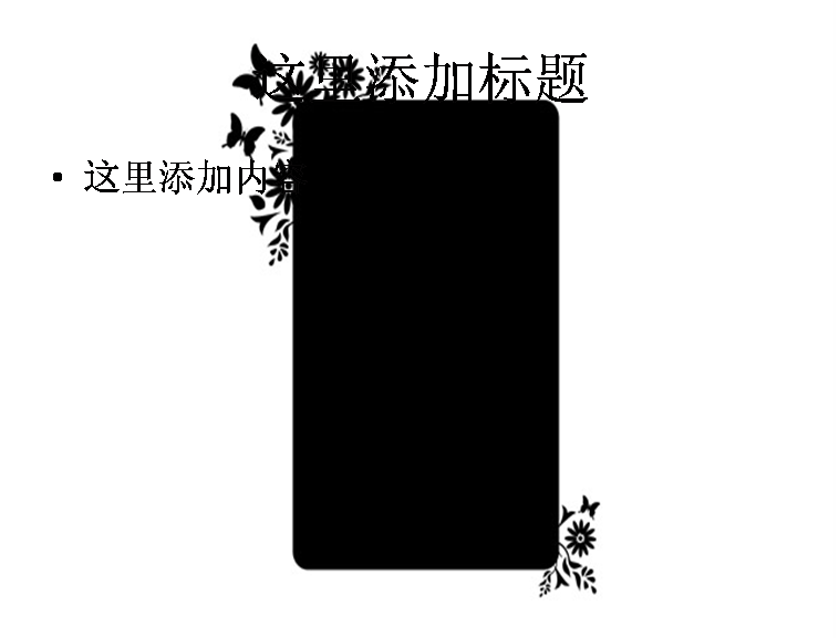 黑色花边黑色ppt背景模板免费下载