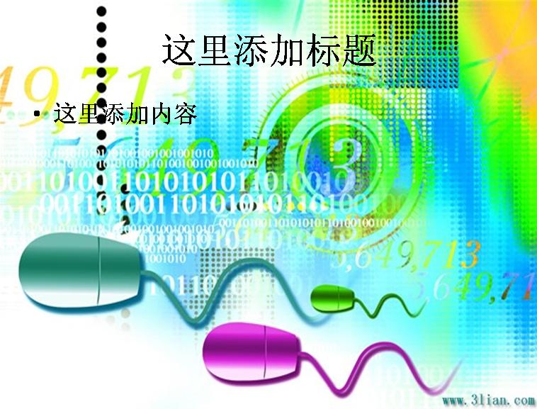 鼠标数字ppt背景模板免费下载_74615- wps在线模板