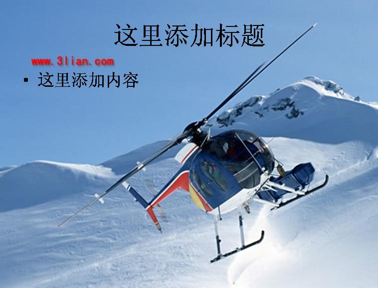 雪地直升飞机图片模板免费下载
