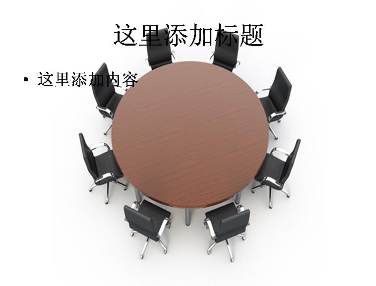 座位 安排 图 圆桌 会议 座位 安排 圆桌 会议 座位