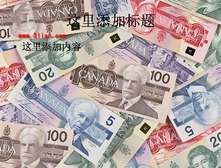加拿大钱币图片模板免费下载_ 75962 - wps在线模板