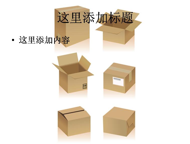 包装纸箱素材图片