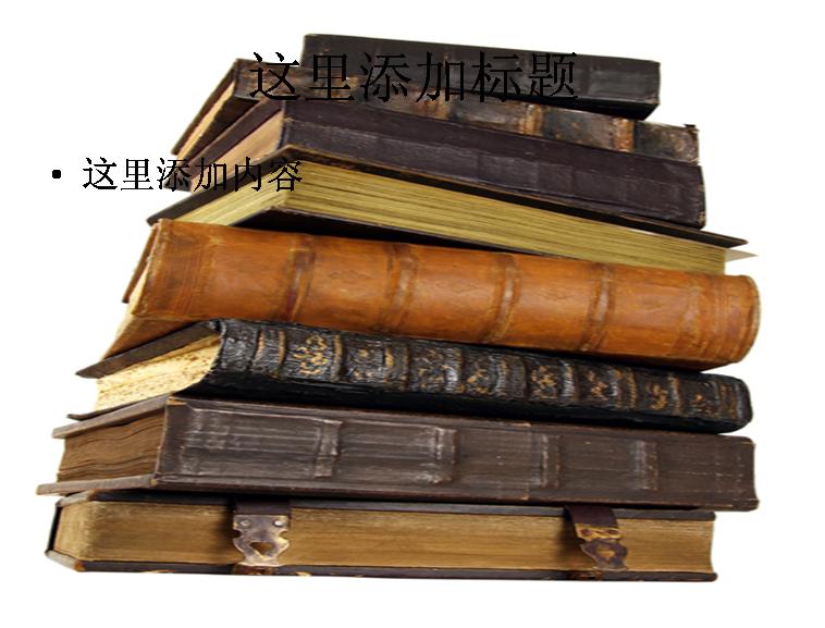 古典书籍图片模板免费下载_76029- wps在线模板图片