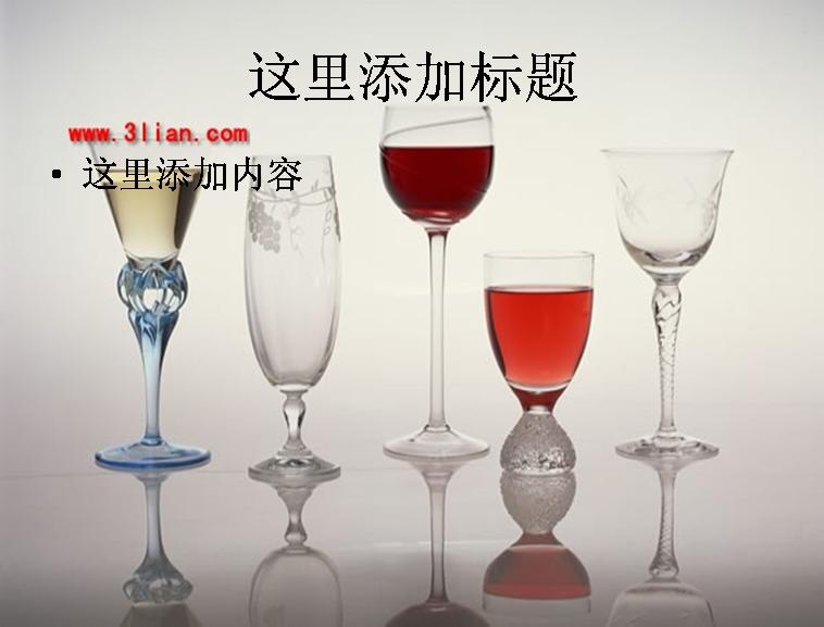 ppt酒杯 素材