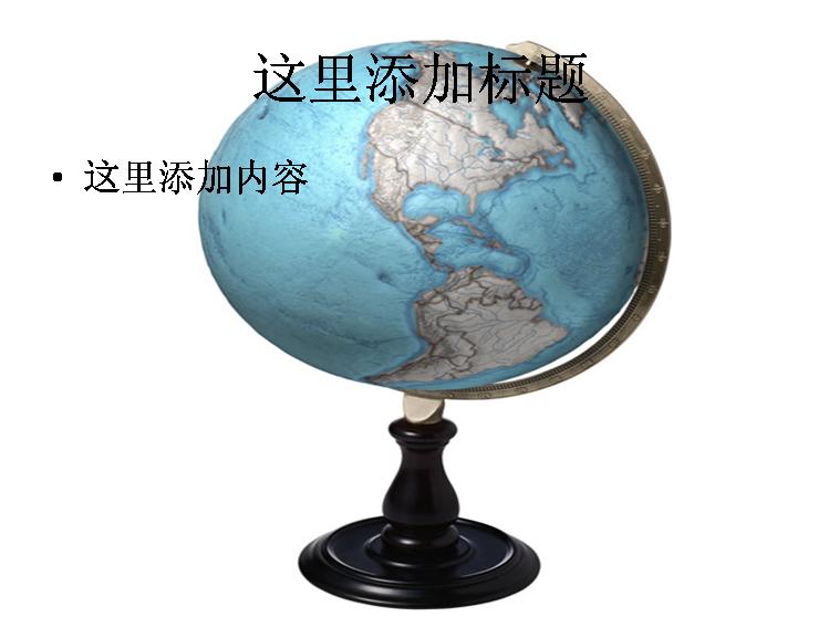 地球仪素材图片模板免费下载