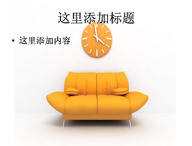 橙色沙发图片 标  签:                                         &