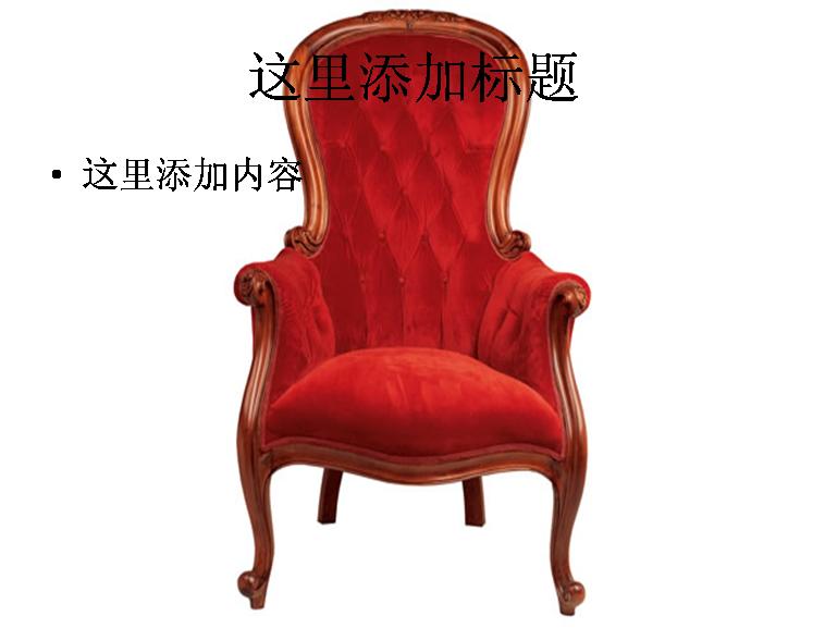 红色欧式沙发图片模板免费下载