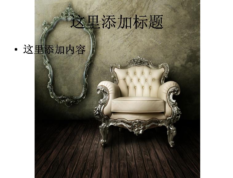 豪华欧式沙发图片模板免费下载