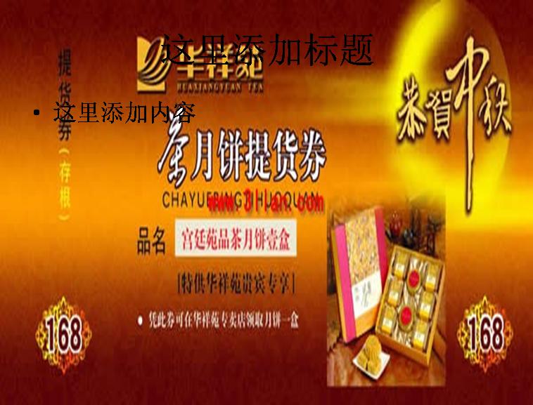 中秋月饼提货券设计素材模板免费下载_76693- wps在线