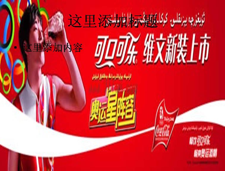 可口可乐广告素材图片