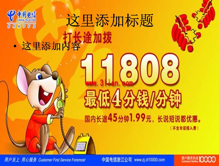 电信海报广告素材模板免费下载_77037- wps在线模板