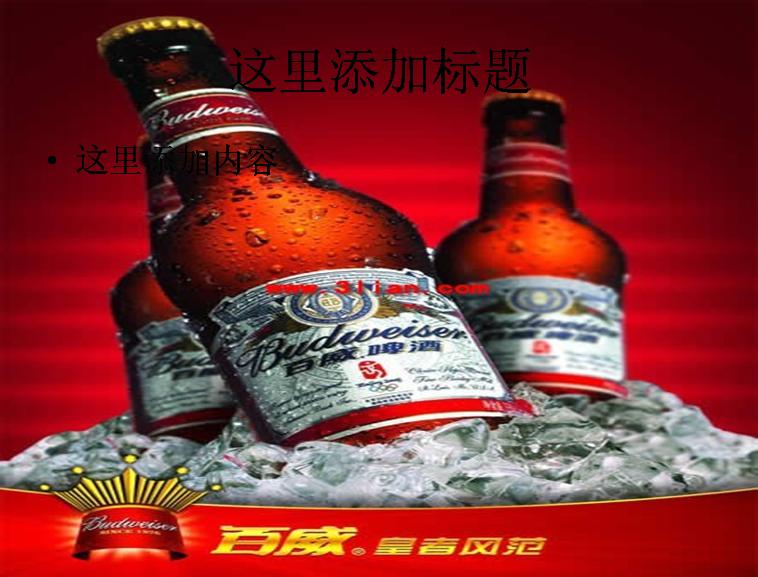 百威啤酒广告素材