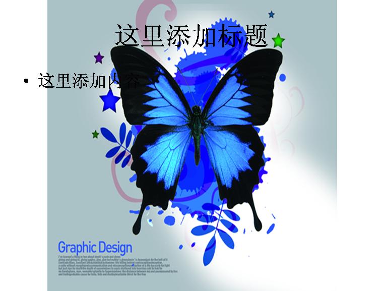 蓝色蝴蝶与花纹素材模板免费下载