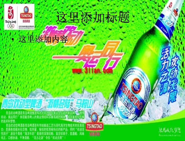 青岛啤酒海报素材模板免费下载