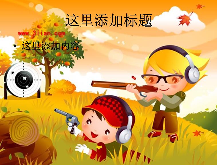 儿童射击运动卡通图片模板免费下载