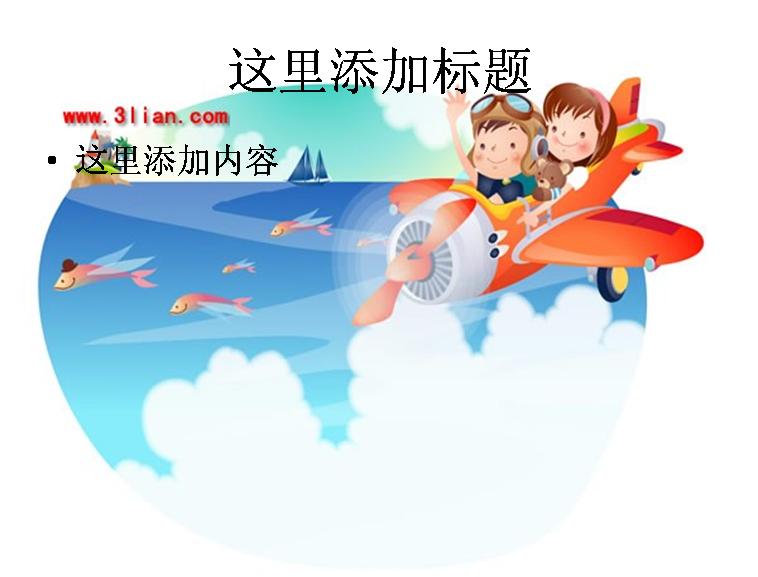儿童开飞机卡通图片模板免费下载